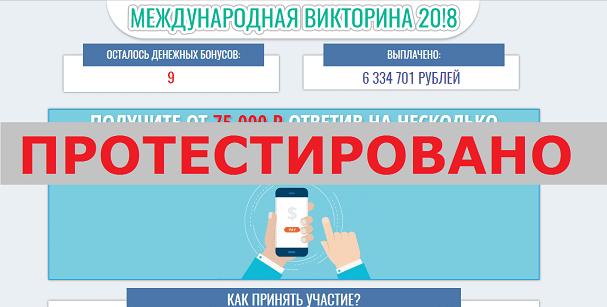 Международная викторина 2018 с clicow.ru