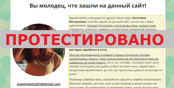 Метод Ангелины Востриковой с sistemchek.ru