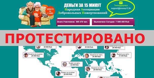 Народная Ассоциация Добровольных Пожертвований с money-15.tk