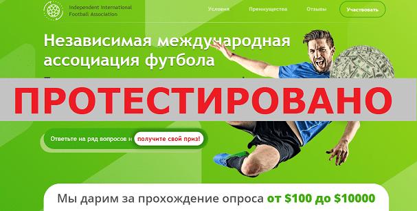 Независимая международная ассоциация футбола с www.dolar-monet-money.top