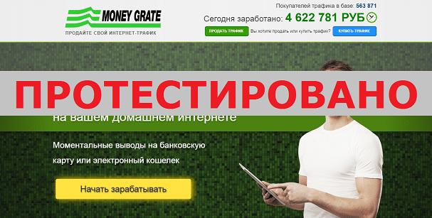 Платформа Money Grate с mongr.ru