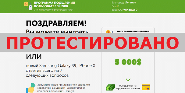 Программа поощрения пользователей 2018 с prog2018.ru