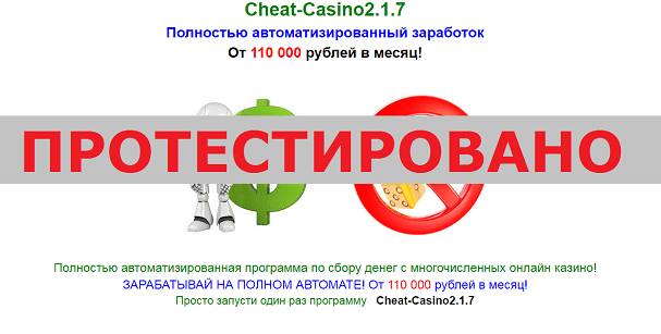 Программа Cheat-Casino2.1.7 с spast.xyz и loskl.xyz