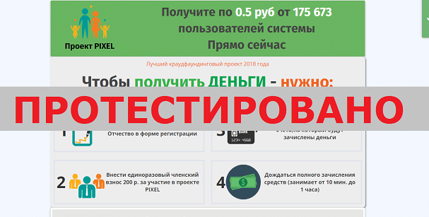Проект PIXEL с dengi-podnosom.ga и dohod-mgnovenno.tk