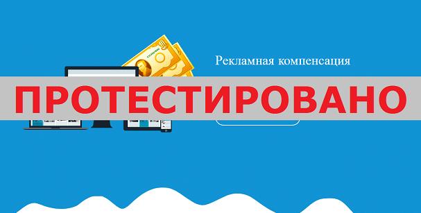 екламная компенсация с adcompensation.ru