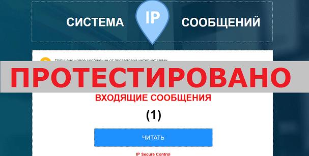 Система IP сообщений с ipmessanger.online