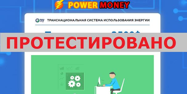 ТРАНСНАЦИОНАЛЬНАЯ СИСТЕМА ИСПОЛЬЗОВАНИЯ ЭНЕРГИИ, POWER MONEY, TXU Energy с powermoney.space и powermoney18.space