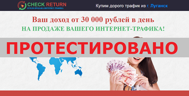CHECK RETURN с check-return.pw
