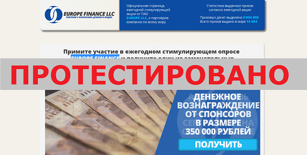 EUROPE FINANCE, Денис Хаустов с europe-limited.site