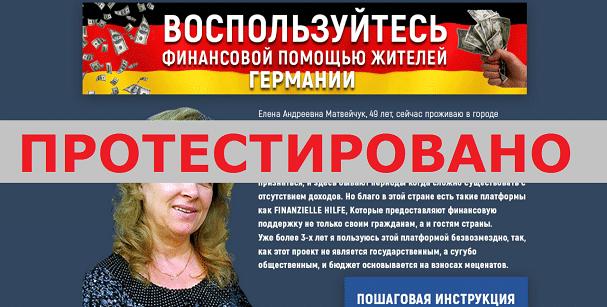 FINANZIELLE HILFE, Елена Андреевна Матвейчук с regionaloffice.ru