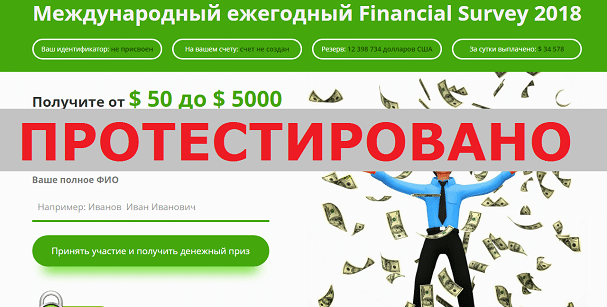 Financial Survey 2018 с gialuronika-gel.ru