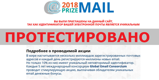 Global Email Consorcium, PrizeMail 2018 с ratingxy.top и ratingxv.top