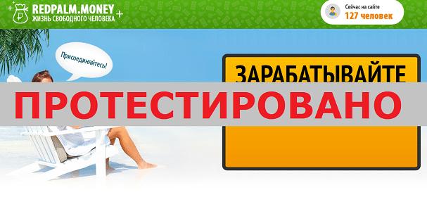 REDPALM.MONEY с redpalm.ru
