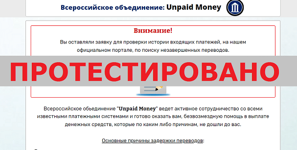 Unpaid Money с platmone2018.ru