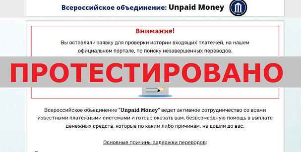 Unpaid Money с platmone2018.ru