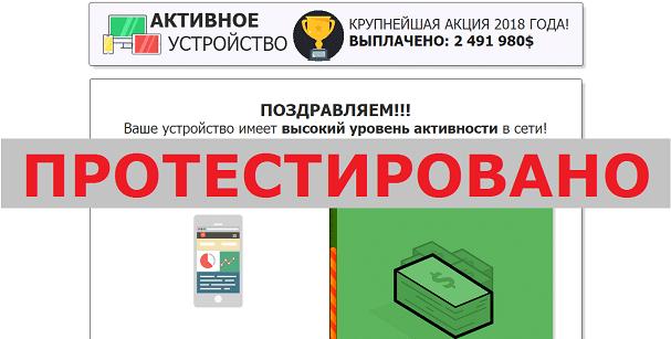Акция АКТИВНОЕ УСТРОЙСТВО с live-away.site и soclive.site