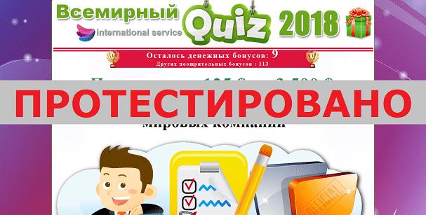 Всемирный Quiz 2018 с quiz-world.live и quizworld.live