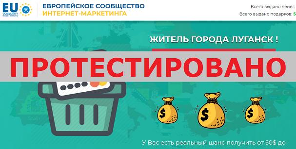 ЕВРОПЕЙСКОЕ СООБЩЕСТВО ИНТЕРНЕТ-МАРКЕТИНГА, Акция Счастливый покупатель с happycustomer.space