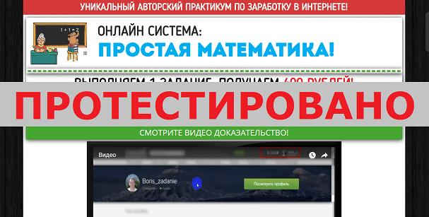 ОНЛАЙН СИСТЕМА ПРОСТАЯ МАТЕМАТИКА с 2.biogspot.ru