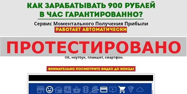 Сервис моментального получения прибыли, Олег Пименов, 900r.rin-sbyt.ru