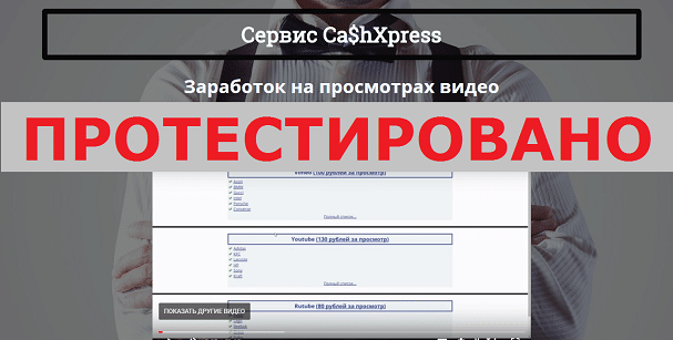 Сервис Ca$hXpress, Заработок на просмотрах видео, Максим Лебедев с cashxpress.rin-sbyt.ru