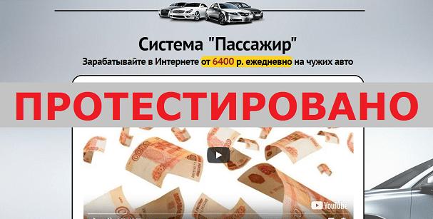 Система Пассажир, Устин Гордеев с passajer.ru
