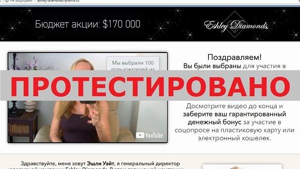 Эшли Уайт и компания Eshley Diamonds с ashley-diamonds-promo.ru