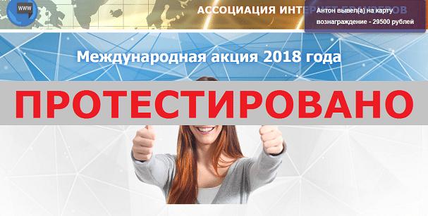 АССОЦИАЦИЯ ИНТЕРНЕТ БРАУЗЕРОВ с inetbrow.site