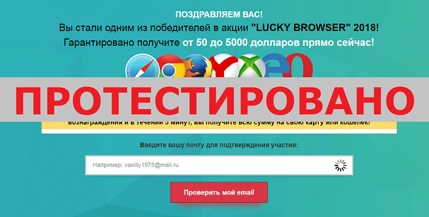 Акция LUCKY BROWSER 2018 с a2moneys.site