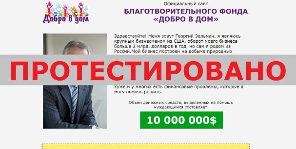 Благотворительный Фонд Добро в дом, Георгий Зельман с dobvdom.bum-money.space