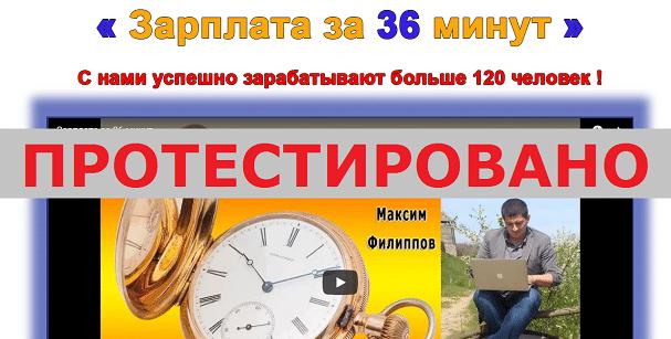 Зарплата за 36 минут, Максим Филиппов с mani1.ru