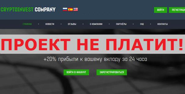 Инвестиционный-проект-CRYPTOINVEST-COMPANY-с-cryptoinvest-company.org_