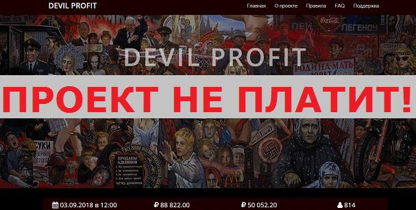 Инвестиционный-проект-DEVIL-PROFIT-с-devil-profit.club_