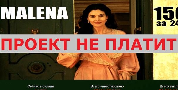 Инвестиционный проект Malena с malena.news