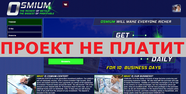 Инвестиционный проект OSMIUM с osmium.pro