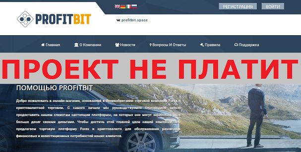Инвестиционный проект PROFITBIT с profitbit.space