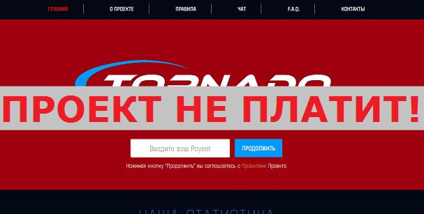 Инвестиционный-проект-Tornado-с-tornado24.com_
