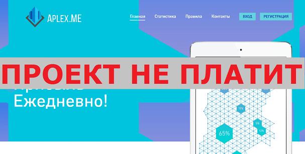 Инвестиционный проект aplex.me
