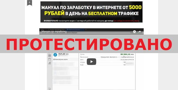 Мануал по заработку в интернете от 5000 рублей в день, Елена Герасимова, с freetraf5000.blogspot.com