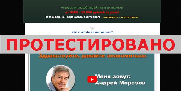 Метод Морозова, Андрей Морозов с servise-q.ru