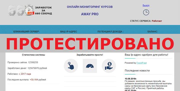 ОНЛАЙН МОНИТОРИНГ КУРСОВ AWAY PRO с a-away.ru