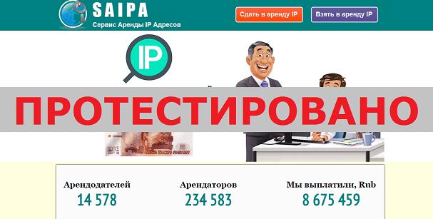 Сервис аренды IP адресов SAIPA с cp.ip-psx.tk