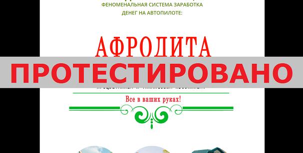 Система Афродита, Татьяна Воробьева с biz-cluub.ru