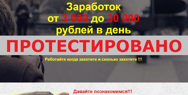 от 3 000 до 30 000 рублей в день на сортировке изображений, Елена Василенко с 6.rin-sbyt.ru