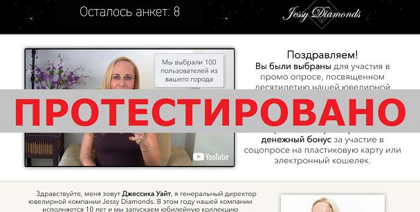 Jessy Diamonds, Джессика Уайт с jessydiamonds.ru