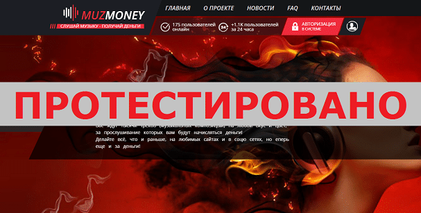 MUZMONEY с muzmoney.com
