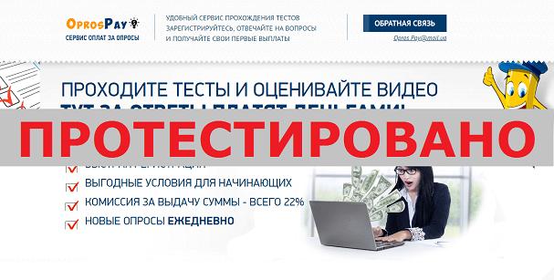 OprosPay с opros-pay.ml