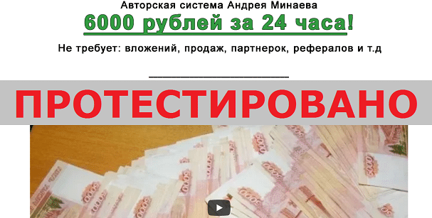 Авторская система Андрея Минаева, Андрей Минаев с servis-deneg.ru