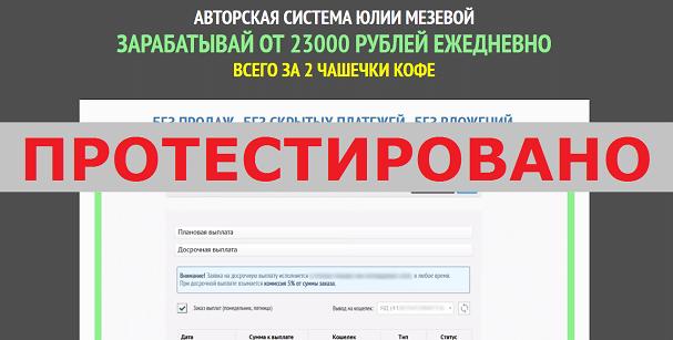 Авторская система Юлии Мезевой, Юлия Мезева с umazeva.tk