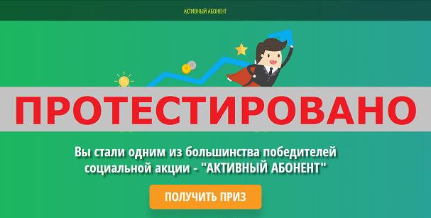 Акция АКТИВНЫЙ АБОНЕНТ с tur-holiday.online